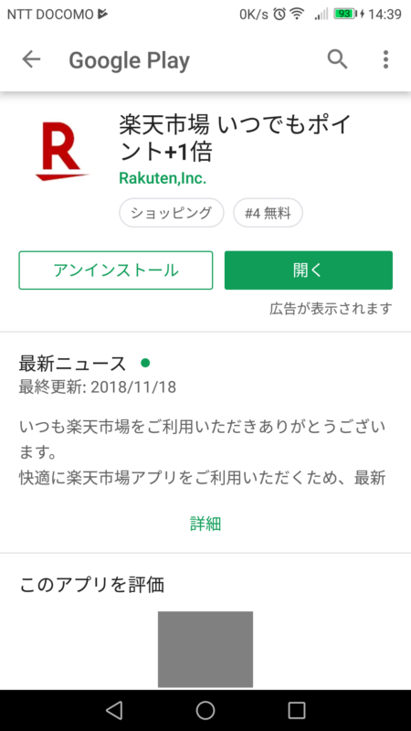 GooglePlay画面